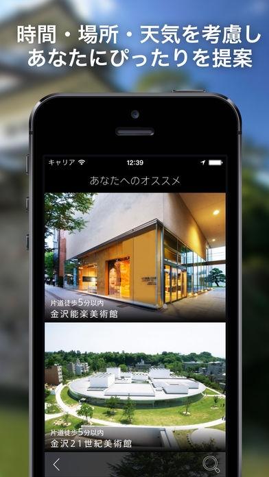 「金沢すきま旅 - 出張中のすきま時間に金沢を観光しよう」のスクリーンショット 2枚目