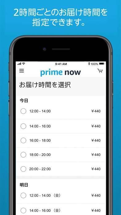 「Amazon Prime Now」のスクリーンショット 3枚目
