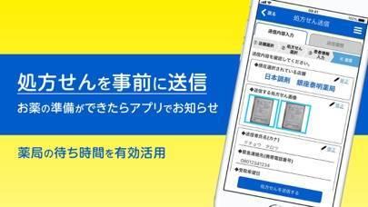 「お薬手帳プラス 日本調剤の薬局へ処方せんの事前送信ができる」のスクリーンショット 3枚目