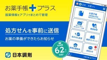 「お薬手帳プラス 日本調剤の薬局へ処方せんの事前送信ができる」のスクリーンショット 1枚目