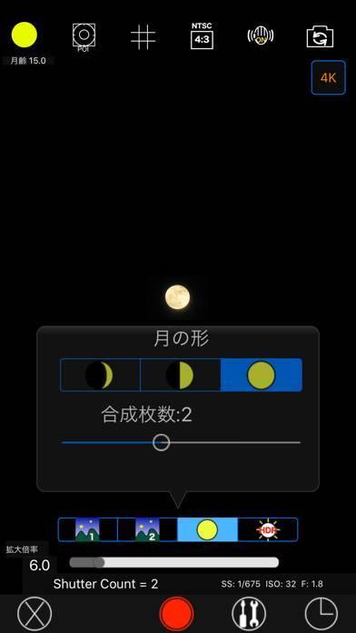 「月撮りカメラ」のスクリーンショット 2枚目