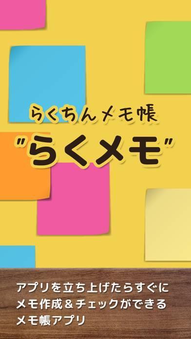 「らくメモ -らくチン&シンプルなふせん風メモ帳アプリ-」のスクリーンショット 1枚目