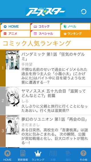 「アプリ版コミック アース・スター」のスクリーンショット 3枚目