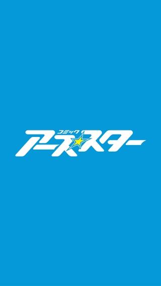 「アプリ版コミック アース・スター」のスクリーンショット 1枚目