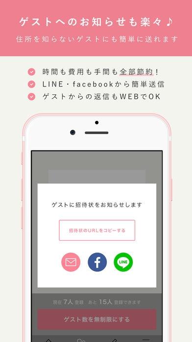 「DEAR 結婚式の招待状アプリ」のスクリーンショット 3枚目