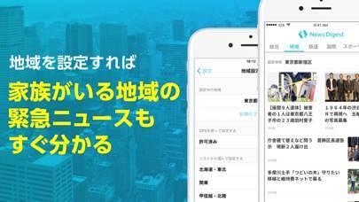 「NewsDigest(ニュースダイジェスト)」のスクリーンショット 2枚目