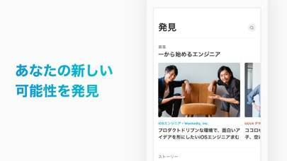 「Wantedly Intern インターンシップ・就活アプリ」のスクリーンショット 3枚目