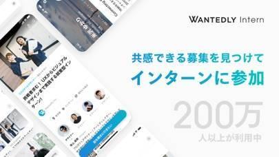 「Wantedly Intern インターンシップ・就活アプリ」のスクリーンショット 1枚目