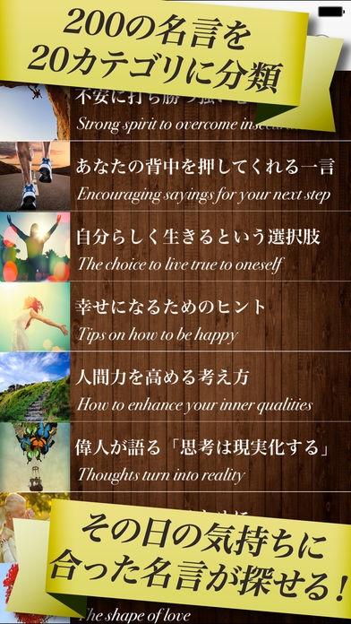 """「英語で聞く名言!心に響く""""金の一言""""」のスクリーンショット 3枚目"""