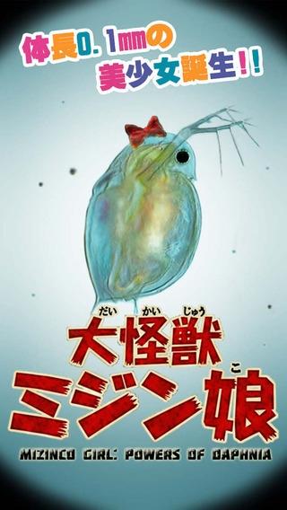 「大怪獣ミジン娘 〜0.1mmから始める世界征服ミジンコ育成〜」のスクリーンショット 1枚目