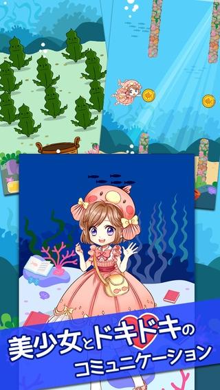 「俺の深海魚がこんなに可愛いわけがない」のスクリーンショット 3枚目