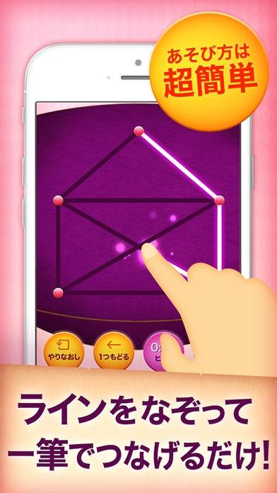 「一筆書きゲーム!無料パズルで脳トレしよう! by だーぱん」のスクリーンショット 2枚目