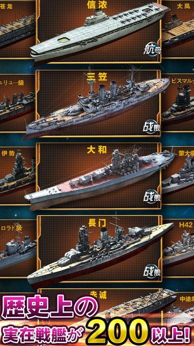 「戦艦帝国-228艘の実在戦艦を集めろ」のスクリーンショット 3枚目