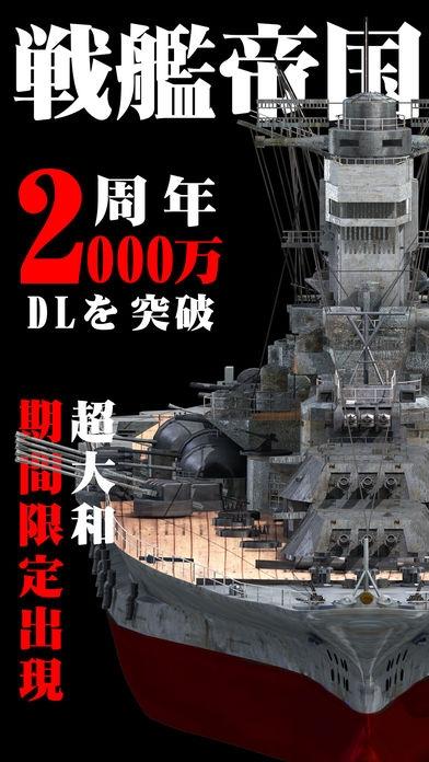 「戦艦帝国-228艘の実在戦艦を集めろ」のスクリーンショット 1枚目