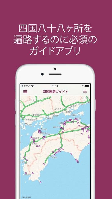 「四国八十八ヶ所 遍路ガイド」のスクリーンショット 1枚目