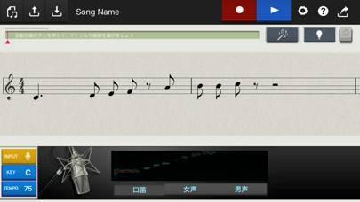 「Chordana Composer (コーダナコンポーザー)」のスクリーンショット 2枚目