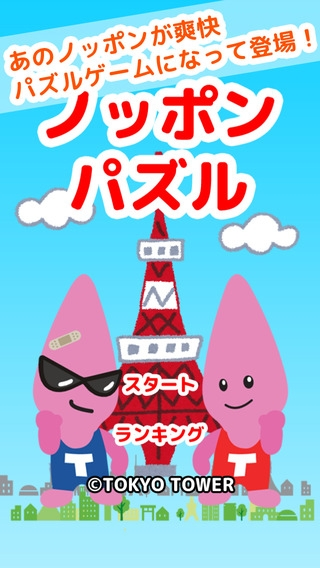 「ノッポンパズル - ゆるゆる兄弟の簡単爽快ゲーム」のスクリーンショット 1枚目