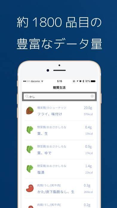「糖質生活 糖質制限ダイエットに便利なアプリ」のスクリーンショット 2枚目