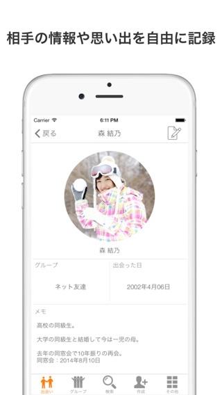 「Meetbank -出会い記録アプリ-」のスクリーンショット 3枚目