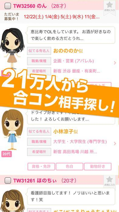 「コンパde恋ぷらん」のスクリーンショット 1枚目