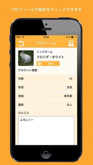 「メリル-Merry'l-完全無料の気軽なトークアプリ」のスクリーンショット 2枚目