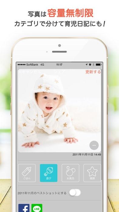 「子育ての連絡帳アプリ Lifull FaM(ライフルファム)」のスクリーンショット 3枚目
