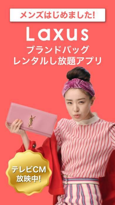 「ラクサス-バッグ定額レンタルし放題」のスクリーンショット 1枚目