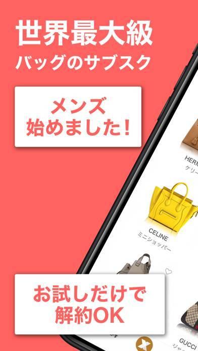 「ラクサス-バッグ定額レンタルし放題」のスクリーンショット 2枚目