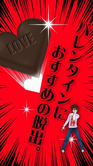「脱出ゲーム義理チョコ求む!」のスクリーンショット 1枚目