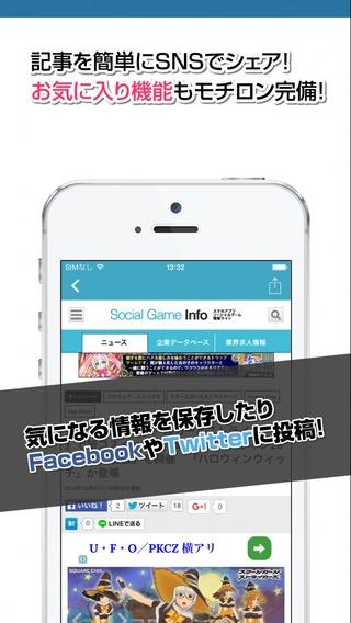 「ニュース まとめ for スクールガールストライカーズ(スクスト)」のスクリーンショット 3枚目