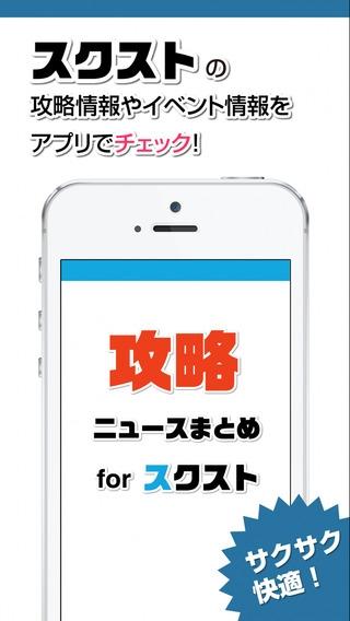 「ニュース まとめ for スクールガールストライカーズ(スクスト)」のスクリーンショット 1枚目
