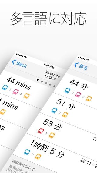 「インドネシア乗換案内 圏外で使える無料のジャカルタの乗換案内 by NAVITIME」のスクリーンショット 3枚目