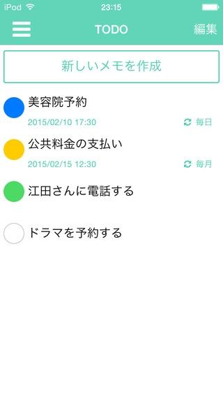 「通知メモ 2 - 忘れ物防止アプリ」のスクリーンショット 2枚目