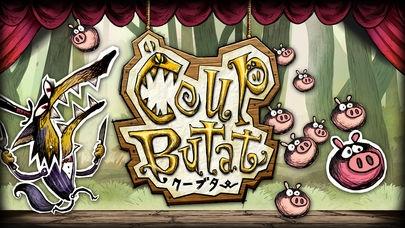 「CoupButat」のスクリーンショット 1枚目