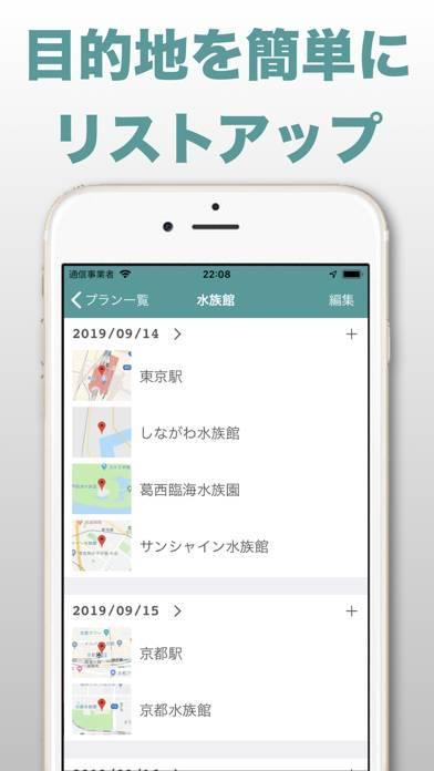 「行き先をリスト化&ルート検索効率化アプリ マピリスタ」のスクリーンショット 1枚目