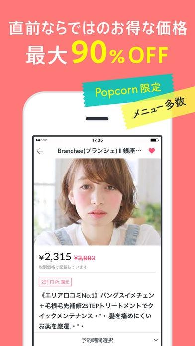 「当日・直前価格でお得にサロン予約 Popcorn (ポップコーン)」のスクリーンショット 1枚目