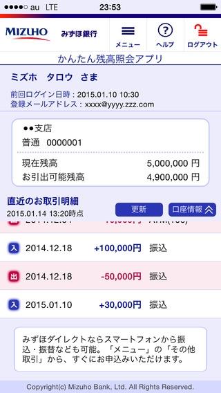 「みずほ銀行 かんたん残高照会アプリ」のスクリーンショット 3枚目