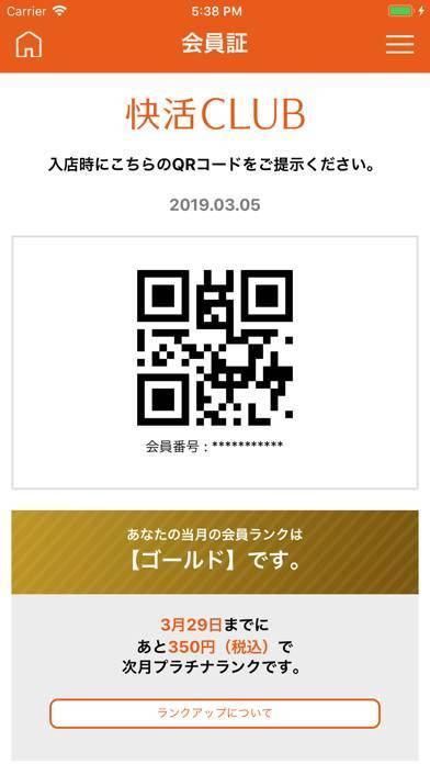 「快活CLUB公式アプリ」のスクリーンショット 1枚目