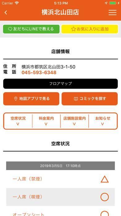 「快活CLUB公式アプリ」のスクリーンショット 3枚目