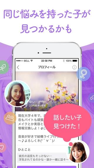 「悩み相談できる女の子のための無料まとめアプリ- anone [あのね]- 恋愛、結婚、悩み・相談から質問まで話せる女性向け匿名チャット」のスクリーンショット 3枚目