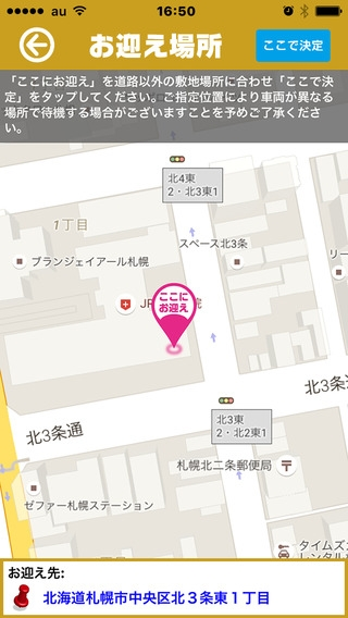 「ポイタク・タクシー配車の決定版」のスクリーンショット 1枚目