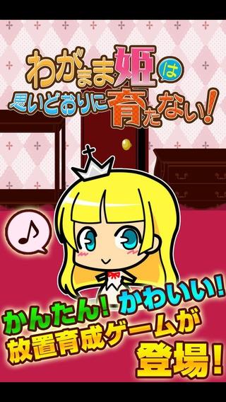 「わがまま姫は思いどおりに育たない!〜かわいい放置育成ゲーム〜」のスクリーンショット 1枚目