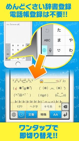 「【キーボード】最新顔文字&AAまで充実!!」のスクリーンショット 2枚目
