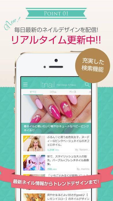 「ネイルデザインマガジン-itnail-イットネイル」のスクリーンショット 2枚目