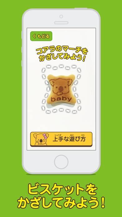 「えいごのコアラのマーチアプリ」のスクリーンショット 2枚目