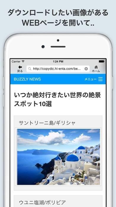 「さくさく画像を検索してダウンロード:ウェブ画像検索」のスクリーンショット 1枚目