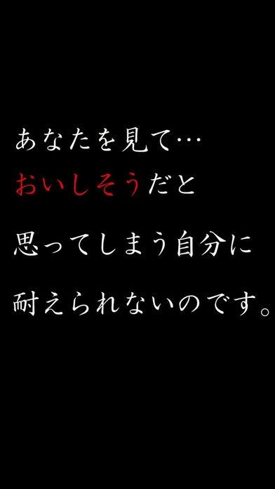 「僕の右目は君にあげる。~吸血鬼の恋~【泣ける育成ゲーム】」のスクリーンショット 3枚目