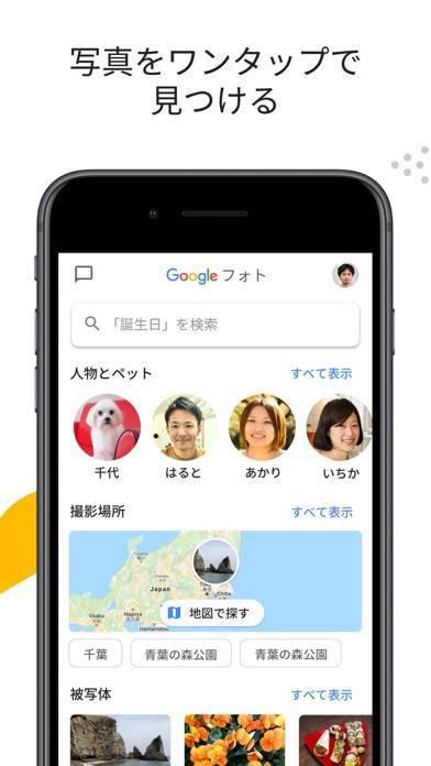 「Google フォト」のスクリーンショット 3枚目