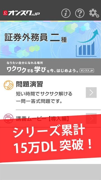 「証券外務員二種 試験問題対策 アプリ-オンスク.JP」のスクリーンショット 1枚目