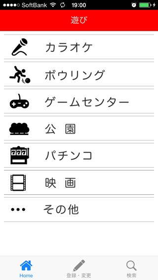 「天ナビ+」のスクリーンショット 3枚目
